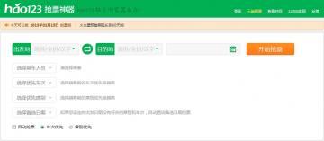 hao123抢票神器|桔子浏览器抢票专版下载1.1.