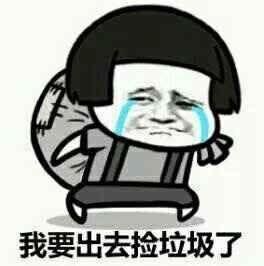 哭的表情图片大全恶搞版 伤心的大哭qq表情