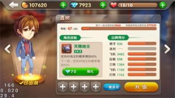 qq欢乐斗地主:斗士密令手机版下载斗士密令v3.7