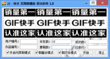 gif快手刷播放量双击喜欢次数软件|gif快手无限