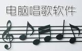 电脑唱歌软件