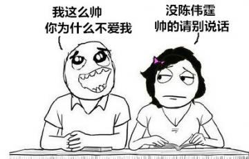 陈伟霆暴漫表情包 关于陈伟霆的搞笑表情