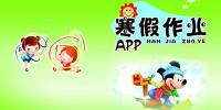 寒假作业app