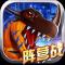 究极数码暴龙iOS版下载v3.0.1 官方版