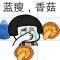 蓝瘦香菇微信游戏下载v1.0.0 网页版