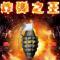 炸弹之王安卓破解版下载v1.0 安卓版