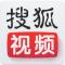 搜狐视频手机版下载v6.5.0 安卓版