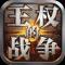王权的战争手游官网下载v1.2.16 安卓版