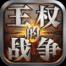 王权的战争手游官方下载v1.4.7 安卓版