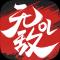 无敌OL手游下载v2.0.0 官网版