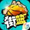 街篮手游官网下载v1.1.8 安卓版