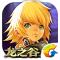 腾讯龙之谷手游官网下载v1.11.0 安卓版