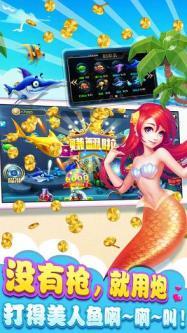 猎鱼达人3d手机客户端下载|猎鱼达人3d手机版