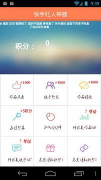 快手红人神器苹果iOS版|快手红人神器苹果手机