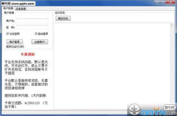 接码验证码平台工具卡商版|接码卡商验证码平
