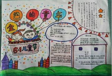 六一儿童节手抄报图片和内容 六一手抄报内容资料带图片简笔画