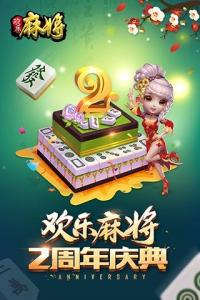 腾讯欢乐麻将全集电脑版|QQ欢乐麻将2周年电