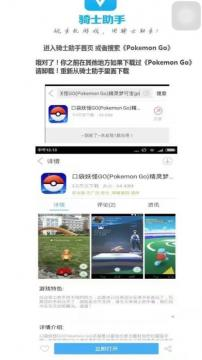 pokemon go骑士助手官网下载 骑士助手pokem