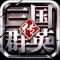 三国群英传手游官方下载v1.5.6 安卓版