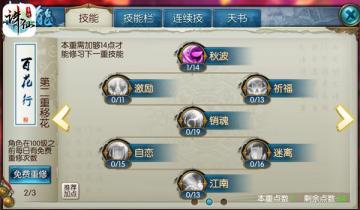 图片: 《诛仙手游》新手资料大全-图5.jpg