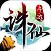 诛仙手游官网下载v1.99.5 安卓版