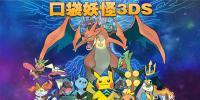 口袋妖怪3DS版本大全