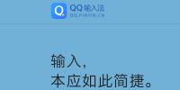 QQ输入法最新版