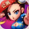 乱斗堂2 360版下载v2.1.2 安卓版
