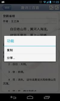 唐诗三百首李白版下载|记李将军回来app下载v