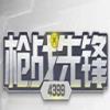 枪战先锋九游版下载v1.0 最新版