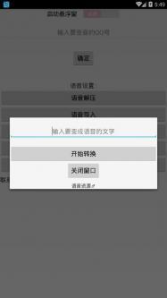 qq百变语音包ios版|qq百变语音最新苹果版v2.0