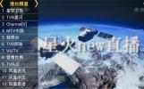 星火new直播1.7.7版