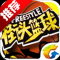 街头篮球手游腾讯版下载v1.5.0.0 官网版