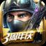 全民枪战2官方下载v3.10.0 安卓版