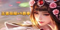王者荣耀s9赛季