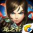 龙之谷手游最新版下载v1.23.0 官方版