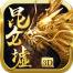 昆仑墟手游iOS版v1.0.2 官方版