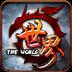 世界Online手游360版下载v33.1.1 安卓版