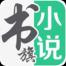 书旗小说官方下载v10.6.3.58 手机版