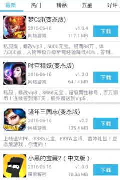 软天空安卓破解游戏盒子下载|软天空2018内购
