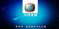 电视直播v7.3.3