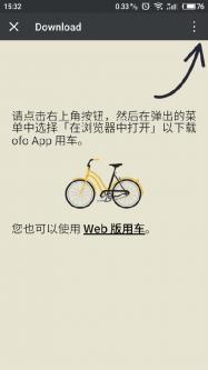 ofo共享单车小程序二维码|ofo共享单车微信小程