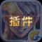 王者插件v5破解版下载v6.0 免费版