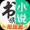 书旗免费小说手机版下载v10.2.0.42 安卓版
