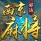好运南京麻将官方下载v1.0.3 安卓版