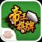 帝王棋牌手机游戏下载v1.0 安卓版