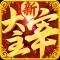 新大主宰官网版下载v1.9.1.0 安卓版