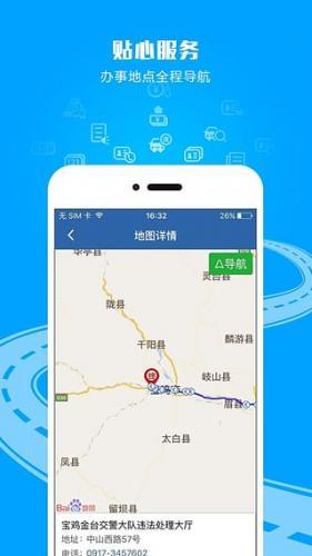 上海驾驶证换证_12123交管官网在线查询_交管12123在线人工服务