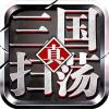 扫荡三国手游360版下载v1.1.41 安卓版