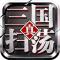 扫荡三国手游官网下载v1.1.41 安卓版